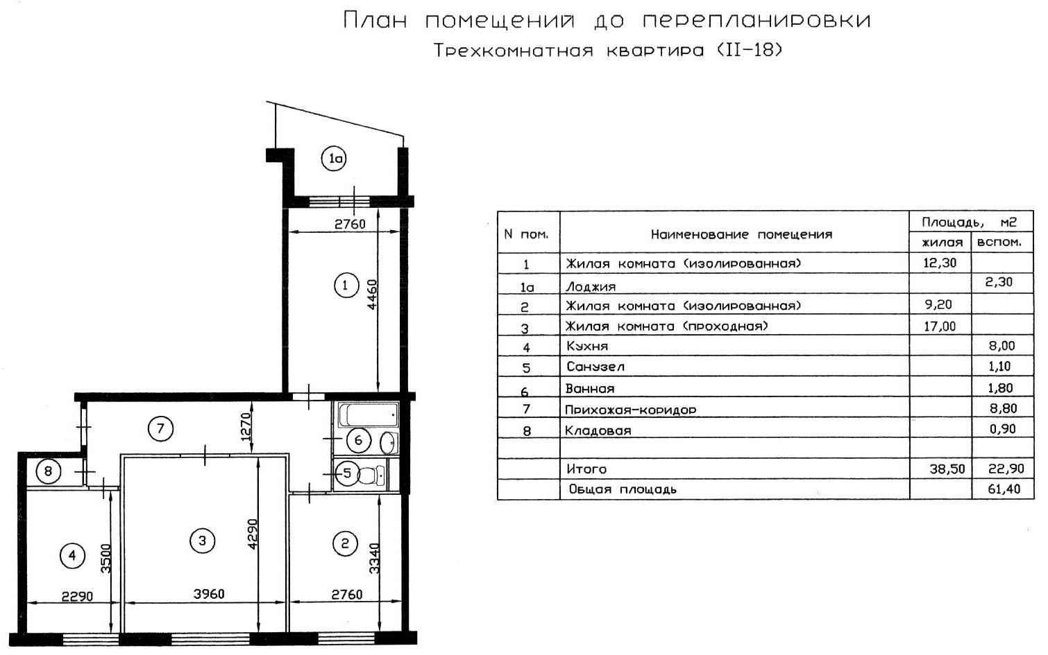 II-18 планировка трехкомнатной квартиры