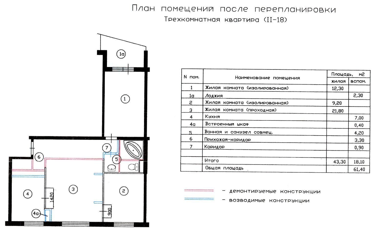 II-18 вариант перепланировки трехкомнатной квартиры