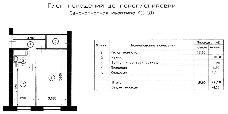 II-18 однокомная квартира до перепланировки