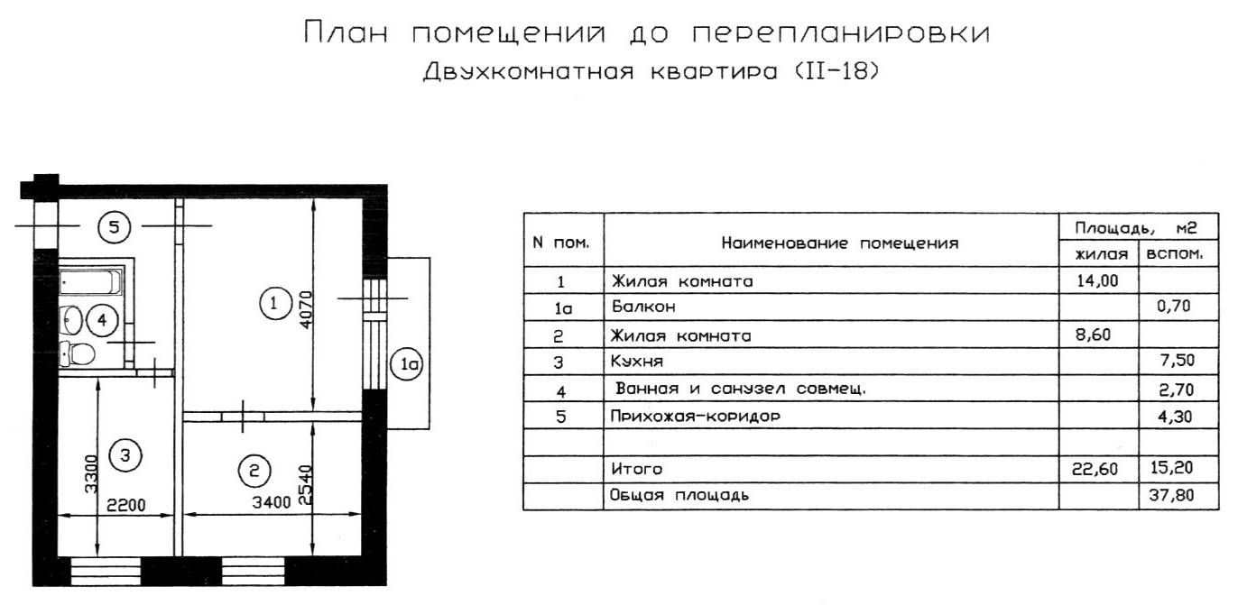 II-18 планировка до перепланировки